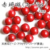 赤サンゴビーズ4mm(±0.5mm)1粒/10粒(57553348)