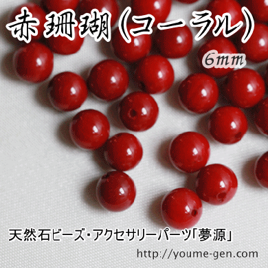 紅珊瑚(赤珊瑚・コーラル)6� 粒売り(連卸)