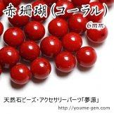 赤サンゴビーズ6mm(±0.5mm)穴径0.8mm 1粒/10粒 (57553428)
