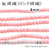 ピンクサンゴビーズ4mm(±0.5mm)1粒/10粒 (57554493)