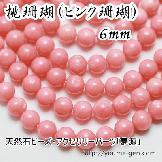 ピンクサンゴビーズ 6mm(±0.5mm) 1粒/10粒 (57554640)