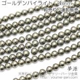 天然石ビーズ パイライト(黄鉄鉱石)ゴールデンパイライト 4mm 2粒〜【57556169】