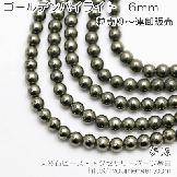 天然石ビーズ パイライト(黄鉄鉱石)ゴールデンパイライト 6mm 2粒〜【57556274】