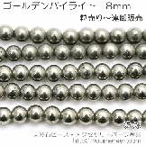 天然石ビーズ パイライト(黄鉄鉱石)ゴールデンパイライト 8mm 2粒〜【57556343】