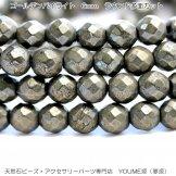 パイライト/ゴールデンパイライト6mmラウンドカット 10粒/50粒入り連(57556525)