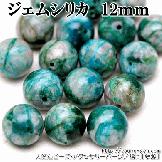 ジェムシリカ クリソコラ(珪孔雀石) 12mm 1粒〜【57559226】