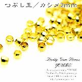 エンドパーツ/つぶし玉・かしめ玉 2mm×1.5mm ゴールド (1g約80個)[57708229]