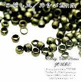 アクセサリーパーツ・つぶし玉(かしめ玉真鍮金古美(アンティークゴールド))2�×1.5� (1g約80個)[57708433]