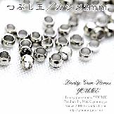 エンドパーツ・つぶし玉(かしめ玉)真鍮銀古美/ロジウムシルバー2�×1.5�(1g約80個前後)[57708520]