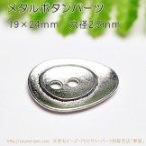 チャンルー風ブレスレット留め金具/メタルボタンパーツ アンティークシルバー(銀古美)19×24mm(57772968)