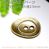 チャンルー風ブレスレット留め金具/メタルボタンパーツ 金古美(アンティークゴールド)19×24mm(57773044)