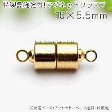 特製!最強強力マグネットクラスプ!カン付き円柱型(筒型)全長16mm×外径5.5mm真鍮ゴールド(57781747)