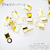 爪つき革紐かしめ (アクセサリーエンドパーツ金具) 真鍮ゴールド (1組2個入)[57782429]