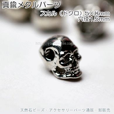 メタルビーズ・ロンデルパーツ/横穴スカルモチーフ5×8mm/ロジウムシルバー(58113452)