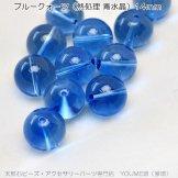 天然石ビーズ ブルークォーツ(青水晶)大玉ラウンドビーズ 14mm 1粒〜【58114226】