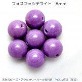 天然石ビーズ フォスフォシデライト(斜燐鉄鉱)ラウンド 8mm 2粒〜【58114677】