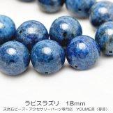 ラピスラズリ(瑠璃)青金石 18mmAAA  1粒/10粒(58532623)