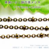 カットアズキ2×2.5mmアクセサリーチェーン/いぶし金古美(アンティークゴールド)/1m単位切り売り(58682258)