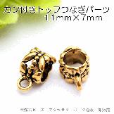 カン付きロンデル トップつなぎパーツ 透かしゴールド11×7穴径5.5mm (58686343)