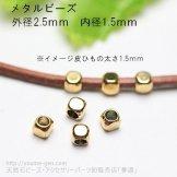 高品質 ゴールド メタルビーズ キューブ外径2.5mm 穴径1.5mm/10個から(58754469)
