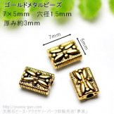 ゴールド メタルビーズ 両面モチーフ7×5mm 穴径1.5mm/10個入から(58755005)