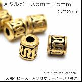 ゴールド メタルビーズ・ロンデルパーツ/彫装飾筒型5×5mm/5個入りから(58756048)