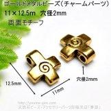 ゴールドメタルビーズ(クロスチャームパーツ)11×12.5mm 穴径2mm/5個入〜(58756608)