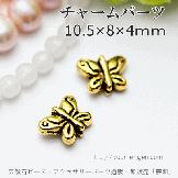 ゴールド 蝶々モチーフメタルチャームパーツ10mm×8mm/4個から(58756661)