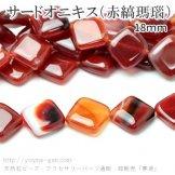 天然石ビーズ レッドアゲート(赤瑪瑙)サードオニキス ひし形カット 18mm 1粒〜【58756687】