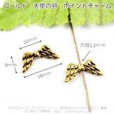 天使の翼モチーフチャームパーツ9mm×19mm/ゴールド 4個から(58758054)