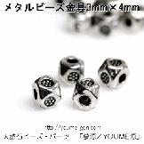 メタルビーズ・ロンデルパーツ/刻印多角キューブ4×3mm/銀古美 8個〜(58759512)