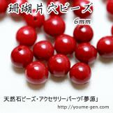 赤サンゴ 片穴ビーズ・半穴ビーズ 6mm 1粒/10粒(58759638)