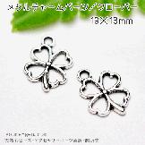 カン付メタルトップチャームパーツ/透かしクローバーモチーフ20×13.5mm/銀古美(59124473)