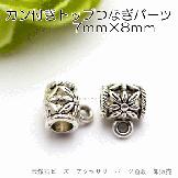 カン付きロンデル トップつなぎパーツ/フラワーモチーフ7×8mm/銀古美(59124689)