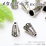 メタルビーズ・ロンデルパーツ/装飾デザイン円錐型8×12.5mm/銀古美(59124800)