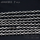 シルバー925チェーン 平あずき1.3mm/10cmより切売り(60009876)
