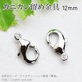 カニカン留め金具/高品質ロジウムシルバー12mm/2個〜(60026705)