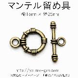 金古美(アンティークゴールド) マンテルヒキワ、トグルクラスプ留め金具/輪16mm×棒25mm(60033669)