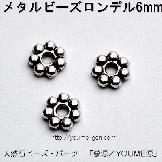 メタルビーズ・ロンデルパーツ・スペーサー/丸粒装飾ドーナツ型6mm/銀古美 10個入〜(60034868