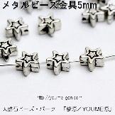 メタルビーズ 両面星モチーフ ロンデルパーツ 5×2.5mm 銀古美/6個から(60035091)