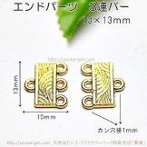 カン付3連バー・エンドつなぎジョイントパーツ/ゴールド10×13mm/2個入〜(60069762)