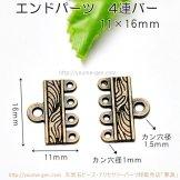 カン付き4連バー エンドジョイントつなぎパーツ アンティークゴールド金古美11×16mm/2個入から(60071186)