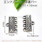 カン付き4連バー・エンドつなぎジョイントパーツ シルバー10×16mm/2個入〜(60077948)