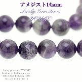 天然石ビーズ アメジスト(紫水晶)大玉 ケープ ラウンドビーズ 16mm 1粒/10粒【60297075】