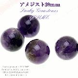 天然石ビーズ アメジスト(紫水晶)大玉 ラウンドビーズ 20mm 1粒〜【60298040】