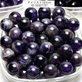 アメジスト 紫水晶 16mm 1粒/10粒(60327794)