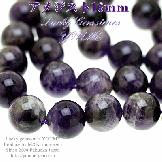 天然石ビーズ アメジスト(紫水晶)大玉 ラウンドビーズ 濃い紫色 16mm 1粒/10粒【60327794】