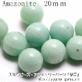 アマゾナイト ラウンドビーズ 20mm  1粒/10粒(60334429)