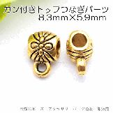 カン付きロンデルパーツ 花モチーフ ゴールド 8.3*5.9� 穴径3�[60410480]