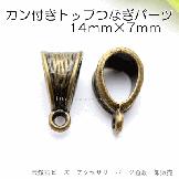 カン付ロンデルパーツ・ペンダントトップつなぎパーツ金具金古美15×7mm(60415006)